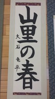 山里の春 竜平.jpg