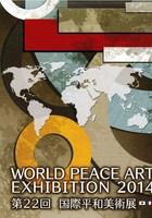 第22回 国際平和美術展.jpg