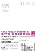 第22回 国際平和美術展 (2).jpg